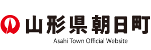 山形県朝日町 Asahi Town Official Website
